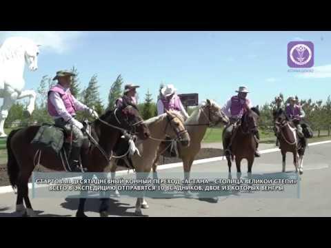 Любители конной езды отметят юбилей Астаны 600-километровой прогулкой