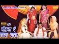 मोहना दे त्रिया चरित्र || Master Hansraj | Mohana De Triya Charitra || Sang || Dhola ||