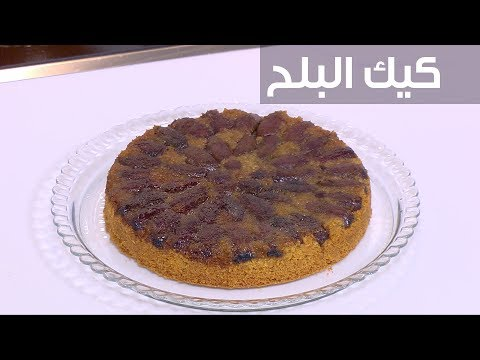 العرب اليوم - طريقة إعداد كيك البلح