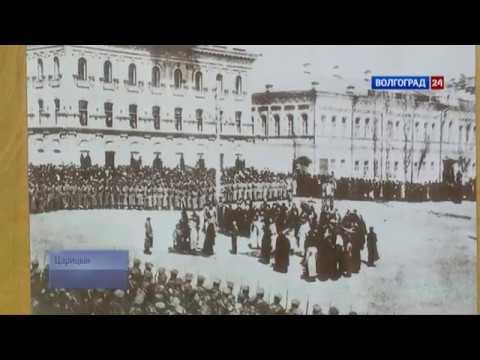 Царицын в Первой мировой войне