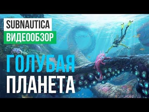Обзор игры Subnautica (видео)
