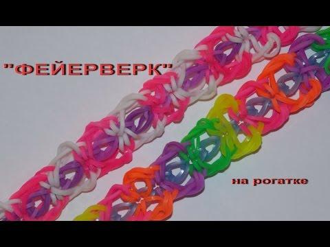 Смотреть плетение браслетов из резинок на рогатке