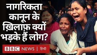 Citizenship Amendment Act का देशभर में विरोध, कई जगह हिंसा भड़की (BBC Hindi)