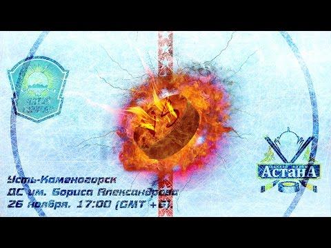 Алтай Торпедо - ХК Астана 26.11.2016 (видео)