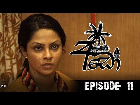 අඩෝ - Ado | Episode - 11 | Sirasa TV
