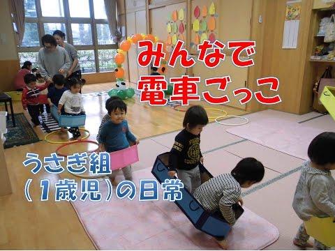 うさぎ組(1歳児)がみんなで電車ごっこ 11月のはちまん保育園(福井市)の日常