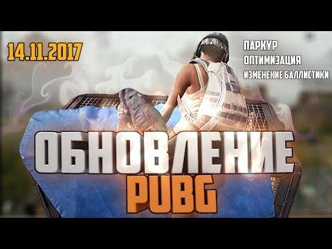 ОБНОВЛЕНИЕ PUBG 14.11.2017 // Паркур , Оптимизация , Релиз, Новости (видео)