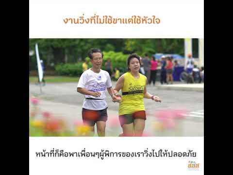 """งานวิ่งที่ไม่ใช้ขาแต่ใช้หัวใจ คุณเป็นคนหนึ่งที่ไม่กล้าเข้าหาคนพิการหรือเปล่า?  ประเทศไทยมีคนพิการ 1.8 ล้านคน และส่วนใหญ่ถูกมองข้าม เข้าไม่ถึงพื้นที่ในสังคม  สสส. และบริษัท กล่องดินสอ จำกัด ร่วมสนับสนุนโครงการ """"วิ่งด้วยกัน""""  โครงการที่ทำให้คนพิการและคนไม่พิการได้ทำกิจกรรมร่วมกัน  ทลายกำแพงในใจ ใกล้ชิดกันสนิทกันมากขึ้น ด้วยการสร้างเพื่อนเหนือความแตกต่าง Friendships beyond difference"""