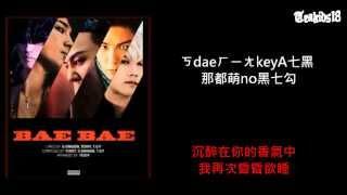 BIGBANG - BAE BAE完整版===非商業使用=== ==TEAKIDS18==