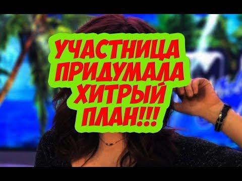 Дом 2 Новости 18 Марта 2018 (18.03.2018) Раньше Эфира