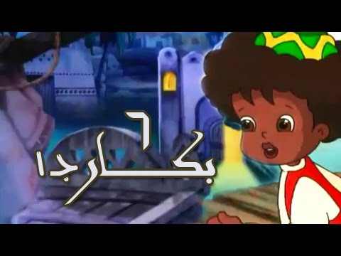 بكار الموسم الأول الحلقة 06 من 12