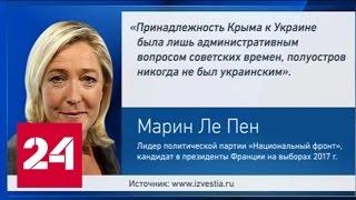 Марин Ле Пен подтвердила признание Крыма частью России