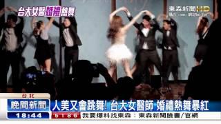 [東森新聞HD]人生勝利組! 甜美熱舞新娘 台大女醫師