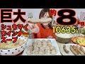 Download Lagu 【MUKBANG】 Huge Meal! [My Big Scale Dinner] Dumplings & Sausages & Soup! 8Kg, 10635kcal [Click CC] Mp3 Free