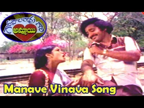 Gopalarao Gari Ammayi Movie Songs || Manave Vinava || Chandra Mohan || Jayasudha