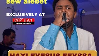 Hot New Ethiopian Music, Hayleyesus Feyssa, sew alebet