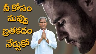 How to Live Good Life in Telugu | నీ కోసం నువ్వు బ్రతకడం ఎలా ? | Dr Manthena Satyanarayana Raju