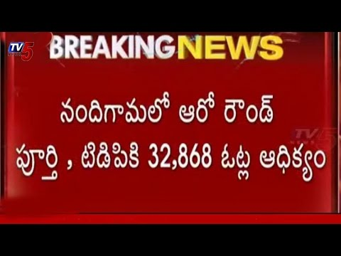 Nandigama By-Poll Results | TDP Leads in Assembly Seat  : TV5 News