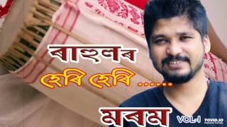 গান:হেৰি হেৰি কন্ঠ:ৰাহুল আৰু ছুমি Please like & Share #Subscribe.