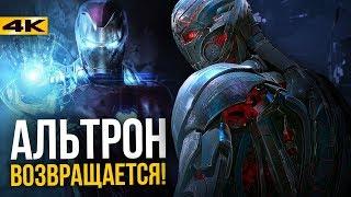 Альтрон в Мстителях 4 а Тони Старк — в тюрьме. Главные загадки Marvel.