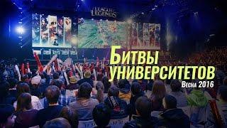 Видеоролик о финале «Битв университетов» League of Legends