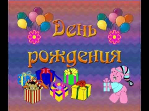 Детские песенки поздравления с днём рождения 90