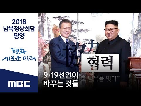 Video 9·19선언이 바꾸는 것들 (2018.09.19/뉴스데스크/MBC) download in MP3, 3GP, MP4, WEBM, AVI, FLV January 2017