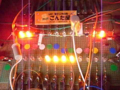 流れるLED実験室