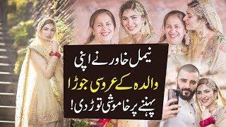 Naimal Khawar Opens Up About Wedding Dress & Quit Showbiz Industry    9 News HD
