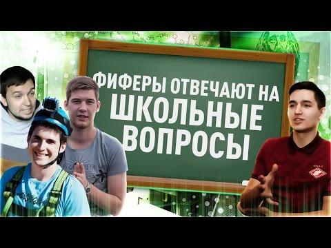 ФИФЕРЫ ОТВЕЧАЮТ НА ШКОЛЬНЫЕ ВОПРОСЫ - DomaVideo.Ru