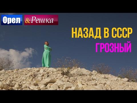 orel-i-reshka-chechnya-smotret-onlayn