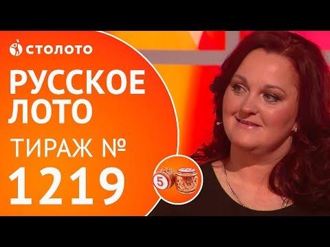 Трансляция Русское лото