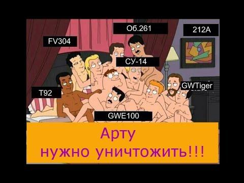 НЕРФ АРТОШЛЮХ СВЕРШИЛСЯ. Убиваем с подписчиком союзную арту - DomaVideo.Ru
