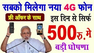 Video рдмрдбрд╝реА рдЦреБрд╢рдЦрдмрд░реА ! 500 рд░реВрдкрдП рдореЗрдВ рдорд┐рд▓реЗрдЧрд╛ рдирдпрд╛ 4G рдлрд╝реЛрди | рдЬрд▓реНрджреА рджреЗрдЦреЛ рдХреИрд╕реЗ | PM Modi Govt News 4G Phone Rs.500 MP3, 3GP, MP4, WEBM, AVI, FLV Desember 2018