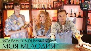 5sta Family & DJ Pankratov videoklipp Моя Мелодия