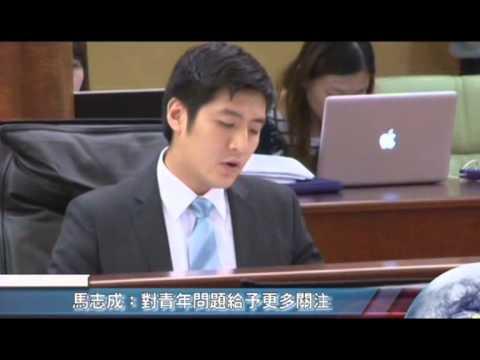 馬志成-20131029立法會議