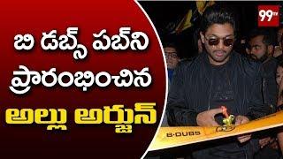 బి డబ్స్ పబ్ ని ప్రారంభించిన అల్లు అర్జున్ Allu Arjun Launches B Dubs Pub | Hyderabad