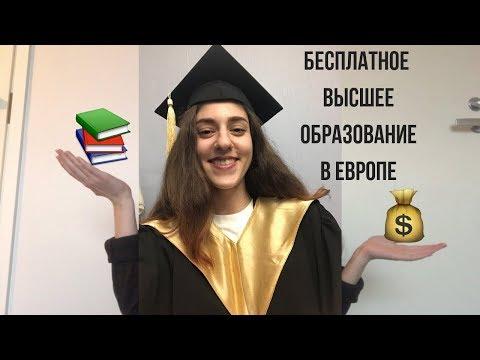КАК УЧИТЬСЯ В ЕВРОПЕ БЕСПЛАТНО // моя история (видео)