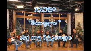 "Download Lagu folk band MTIELI  "" ase tu mtkiodi "" ( ასე თუ მტკიოდი ) Mp3"