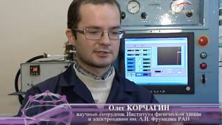 МОЛОДЫЕ УЧЁНЫЕ РОССИИ / Физическая химия полимеров