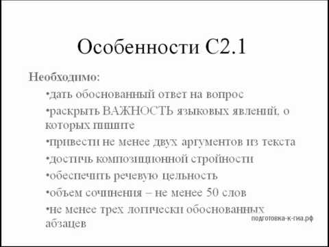 ГИА 2011 - Русский язык - С2 - сочинение-рассуждение