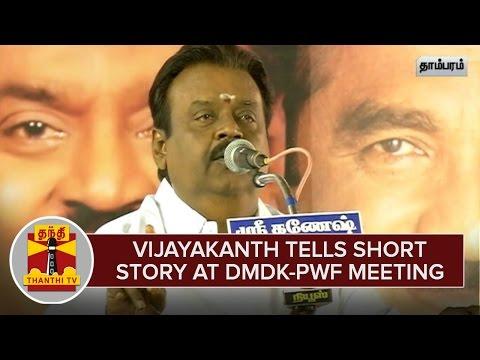 Vijayakanth-tells-a-Short-Story-at-DMDK-PWF-Meeting--Thanthi-TV
