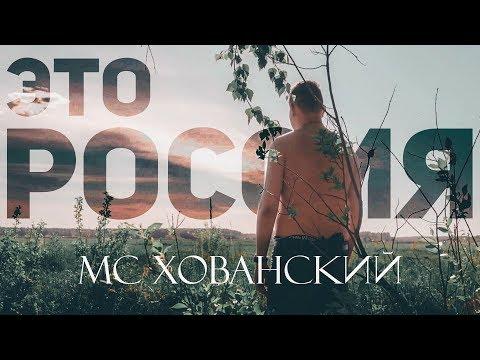 МС ХОВАНСКИЙ - ЭТО РОССИЯ / Сhildish Gамbinо \Тhis is Амеriса\ (Пародия) - DomaVideo.Ru