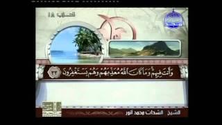 HD الجزء 9 الربعين 7 و 8ب : الشيخ الشحات محمد أنور