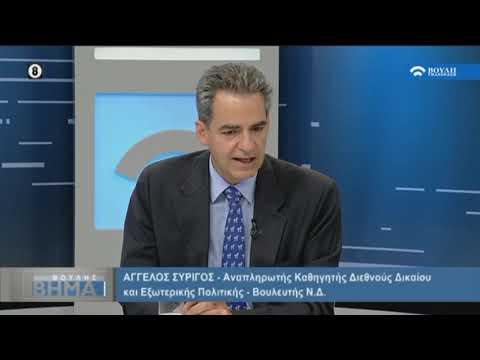 Βουλής Βήμα : Διπλωματία και Συμμαχίες στην Εξωτερική μας Πολιτική (18/06/2020)