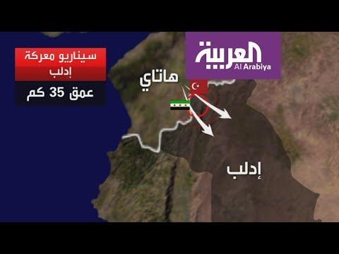 العرب اليوم - شاهد: تركيا تستعد لقيادة عملية عسكرية في إدلب