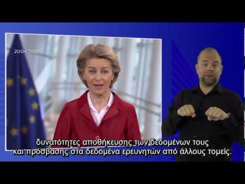 Πλατφόρμα για επιστήμονες/ερευνητές | | Πρόεδρος ΕΕ κ. Ούρσουλα φον ντερ Λάιεν | 21/04/2020