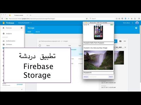 43- iOS   Firebase Storage - تطبيق  دردشة - خزن واسترجاع الصور