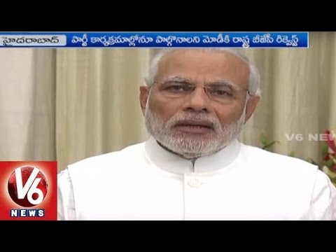 PM Modi Telangana Tour In August | TBJP Arrangements With Ahead Of PM Tour