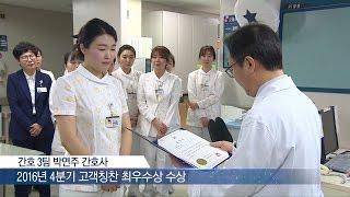 2016년 4분기 고객칭찬 우수직원 시상식 개최 미리보기